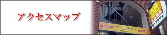 ベストプライス(神戸店)アクセスマップ