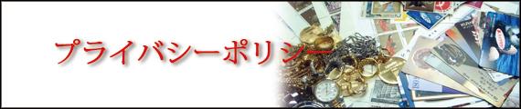 ベストプライス(神戸店)プライバシーポリシー