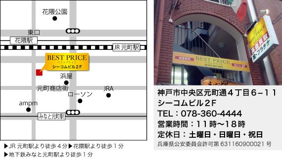ベストプライス(神戸店)店舗情報