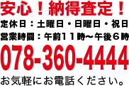 貴金属・金プラチナ買取ベストプライス神戸店への問い合わせ